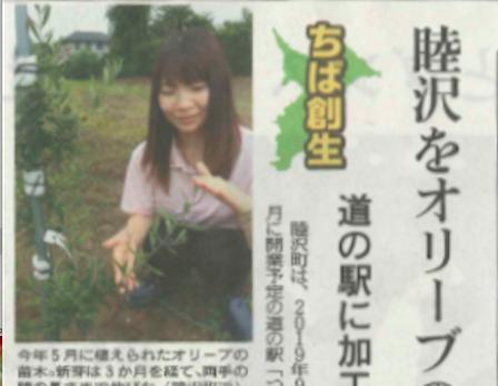 読売新聞千葉版に掲載されました。