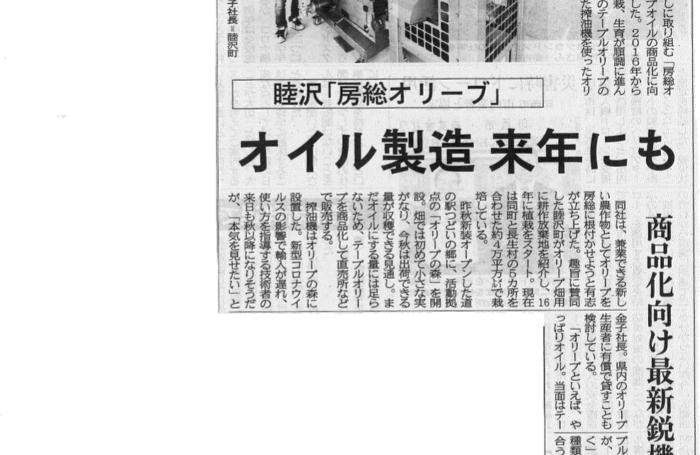 千葉日報に掲載されました。